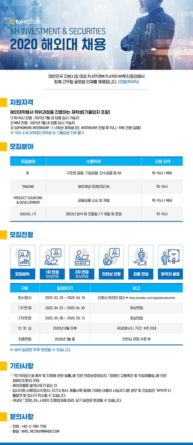 200326-NH-채용포스터-7.png