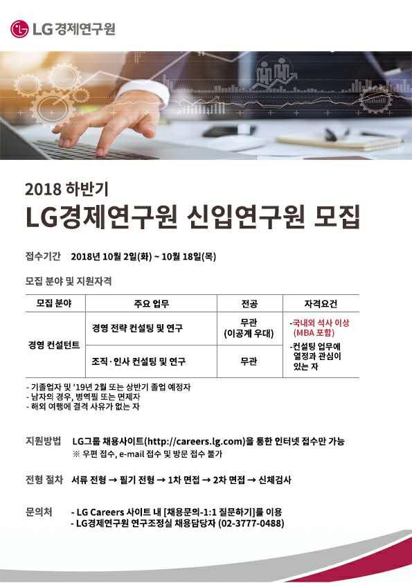 2018 하반기 LG경재연구원 신입연구원 모집.jpg