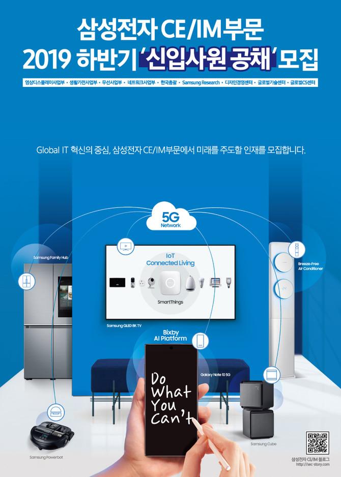 (삼성전자CEIM)19하-공채-포스터.jpg