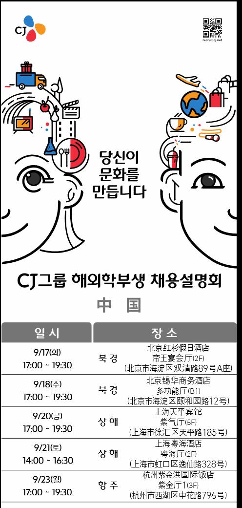 CJ그룹 해외학부생 채용설명회.png