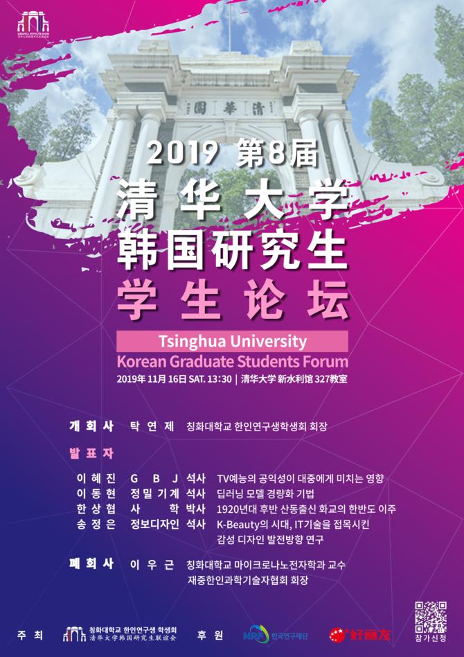 칭화대학교 한인연구생 학술제 포스터.png