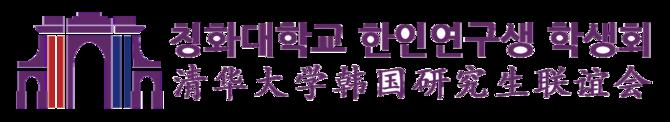 학생회 로고_가로(BGX).png